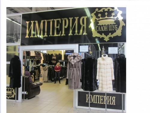 Салон Империя шуб (Ярославль)