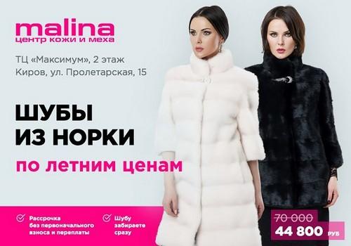 Реклама бренда Малина