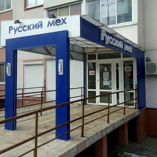 Фабрика Русский мех