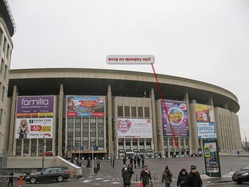 Вход на ярмарку шуб в СК Олимпийский