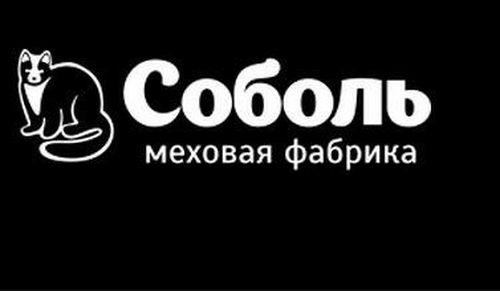 Фабрика Соболь