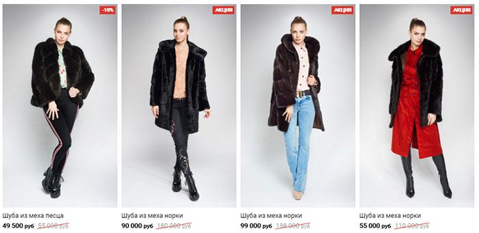 Скидки и распродажи в Елена Фурс
