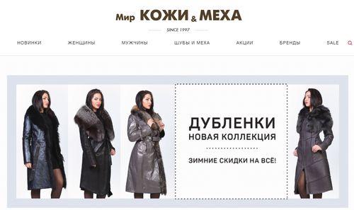 Официальный сайт Мир кожи